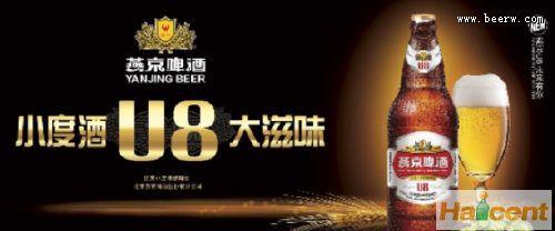 """燕京U8:撬起燕京啤酒品牌升级""""新支点"""""""